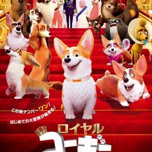 【2019.10.25公開映画】ロイヤルコーギー観てきました!ネタバレあり