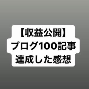 【収益公開】ブログ100記事達成した感想