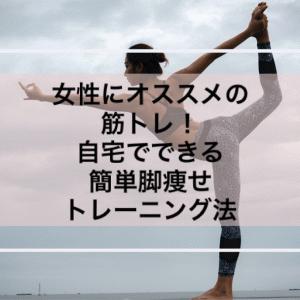 女性にオススメの筋トレ!自宅でできる簡単脚痩せトレーニング法