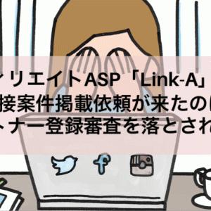 アフィリエイトASP「Link-A」から直接案件掲載依頼が来たのにパートナー登録審査を落とされた話