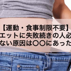 【運動・食事制限不要】ダイエットに失敗続きの人必見!痩せない原因は◯◯にあった!?