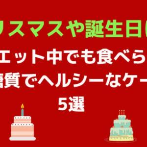 クリスマスや誕生日に!ダイエット中でも食べられる低糖質でヘルシーなケーキ5選をご紹介