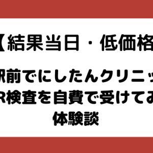 【結果当日・低価格】渋谷駅前でにしたんクリニックのPCRクイック検査を自費で受けてみた体験談