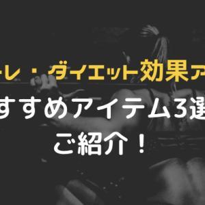 【筋トレ・ダイエット効果アップ】おすすめアイテム3選をご紹介!
