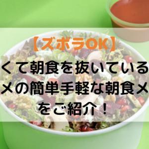 【ズボラOK】忙しくて朝食を抜いている人にオススメの簡単手軽な朝食メニューをご紹介!