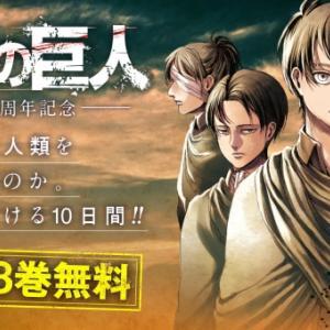 漫画『進撃の巨人』が無料で読めるキャンペーン!9月18日まで!