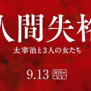 映画『人間失格 太宰治と3人の女たち』キャストと舞台挨拶日程、上映する映画館の情報