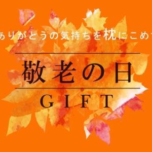 【敬老の日】プレゼントランキング発表!敬老の日は9月16日。今年選ばれているアイテムはコレ!