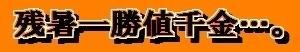 【和と動<128>:雨○】残暑一勝値千金…。(9/8・10)