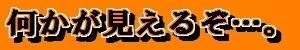 【和と動<131>:○】何かが見えるぞ…。(9/13)
