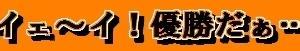 【和と動<138>:○】イェ~イ!優勝だぁ…。(9/21)