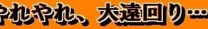 【和と動<139>:●】やれやれ、大遠回り…。(9/22)