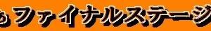 『和と動』さぁファイナルステージ…。(そして、カネやん逝く…)