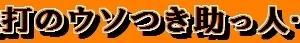 【和と動<CSfinal-2>:○】投打のウソつき助っ人…。(10/10)