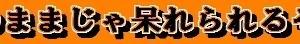 【和と動<日本シリーズ-1>:●】このままじゃ呆れられるぞ…。(10/19)
