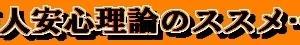 【和と動Ⅱ<1>:○】巨人安心理論のススメ…。(6/19)