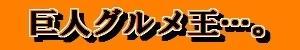 【和と動Ⅱ<2>:○】巨人グルメ王…。(6/20)