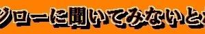 【和と動Ⅱ<14>:○】そらジローに聞いてみないとね…。(7月4日)