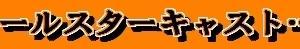 【和と動Ⅱ<15>:●】オールスターキャスト…。(7月5日)