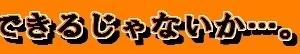 【和と動Ⅱ<20>:○】できるじゃないか…。(7月15日)