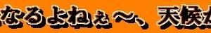 【和と動Ⅱ<22>:○】気になるよねぇ~、天候が…。(7月17日)