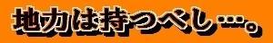 【和と動Ⅱ<24>:○】地力は持つべし…。(7月19日)