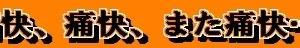 【和と動Ⅱ<25>:○】痛快、痛快、また痛快…。(7月21日)