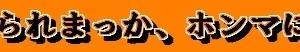 【和と動Ⅱ<39>:●】見てられまっか、ホンマに…。(8月6日)