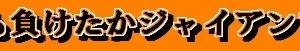 【和と動Ⅱ<41>:●】またも負けたかジャイアンツ…。(8月8日)