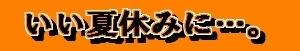 【和と動Ⅱ<45>:○】いい夏休みに…。(8月14日)