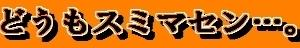 【和と動Ⅱ<70>:○】どうもスミマセン…。(9月12日)