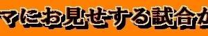 【和と動Ⅱ<76>:●】世間サマにお見せする試合かい…。(9月19日)