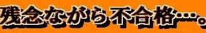 【和と動Ⅱ<78>:○】残念ながら不合格…。(9月21日)