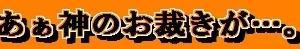 【和と動Ⅱ<79>:○】あぁ神のお裁きが…。(9月22日)