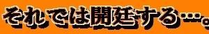 【和と動Ⅱ<85>:●】それでは開廷する…。(9月30日)