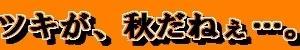 【和と動Ⅱ<86>:○】ツキが、秋だねぇ…。(10月1日)