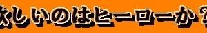 【和と動Ⅱ<106>:●】欲しいのはヒーローか?(10月24日)