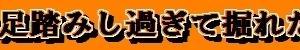 【和と動Ⅱ<108>:●】足元は足踏みし過ぎて掘れたわ…。(10月27日)