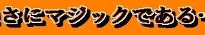 【和と動Ⅱ<109>:●】まさにマジックである…。(10月28日)