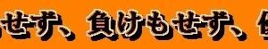 【和と動Ⅱ<111>:△】勝ちもせず、負けもせず、優勝…。(10月30日)