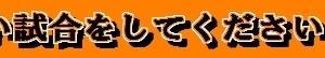【和と動Ⅱ<115>:●】いい試合をしてください…。(11月4日)