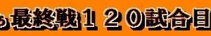 【和と動Ⅱ<120>:●】あぁ最終戦120試合目…。(11月14日)