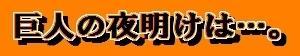 【和と動Ⅱ日本シリーズ<2>:●】巨人の夜明けは…。(11月22日)