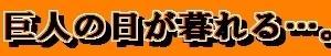 【和と動Ⅱ日本シリーズ<3>:●】巨人の日が暮れる…。(11月24日)