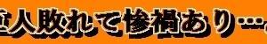 【和と動Ⅱ日本シリーズ<4>:●】巨人敗れて惨禍あり…。(11月25日)