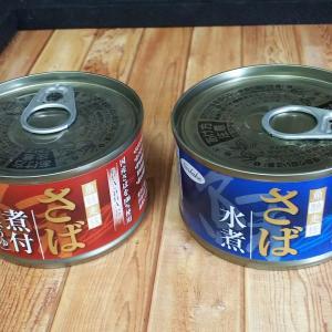 【うつ病】「さば缶」はうつ病主婦の救世主かもしれない✨簡単調理で子ども・夫が大喜び✨【料理】