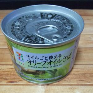 【サバ缶】セブンの「オリーブオイルさば」が旨い‼️簡単&美味しいトマトジュース煮✨【うつ病】