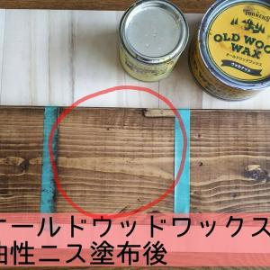 【塗装】ワックスにニスは上塗りできる?オールドウッドワックスで試してみました✨~クリアペーストグレーズ~【DIY】