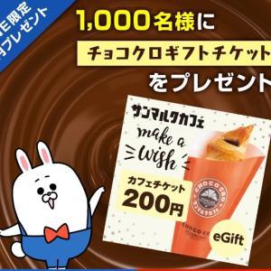 【大量当選】1000名様にチョコクロギフトチケット当たる