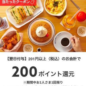 【メルペイクーポン】コメダ珈琲店編 200ポイント翌日付与